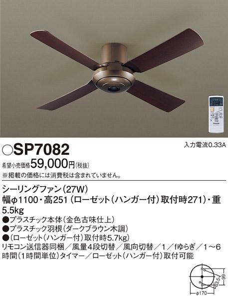 パナソニック Panasonic 照明器具ACモータータイプ シーリングファン直付タイプSP7082