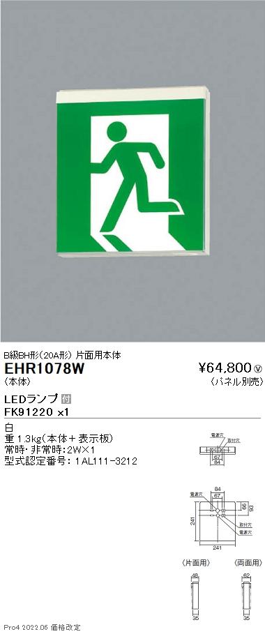遠藤照明 住宅用照明器具LED誘導灯 B級BH形(20A形)形片面用本体EHR1078W【LED照明】