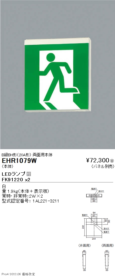 遠藤照明 住宅用照明器具LED誘導灯 B級BH形(20A形)形両面用本体EHR1079W【LED照明】