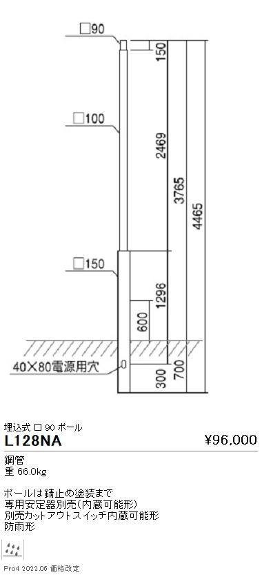 ●遠藤照明 住宅用照明部材アウトドアライト ポールL-128NA