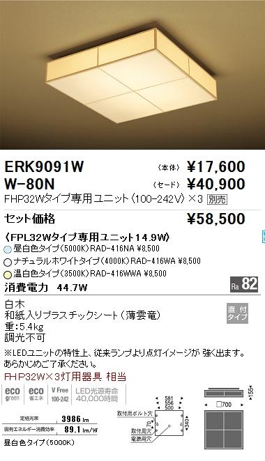 遠藤照明 住宅用照明部材和風照明 セードW-80N