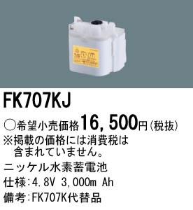 パナソニック Panasonic 施設照明部材防災照明 非常用照明器具 交換用ニッケル水素蓄電池FK707KJ