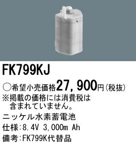 パナソニック Panasonic 施設照明部材防災照明 非常用照明器具 交換用ニッケル水素蓄電池FK799KJ