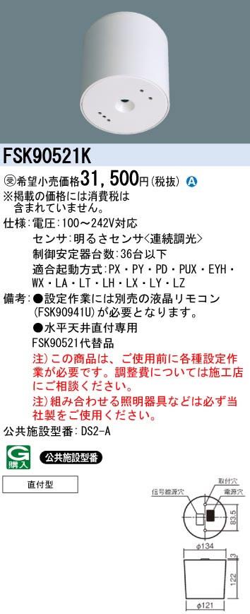【8/25は店内全品ポイント3倍!】FSK90521Kパナソニック Panasonic 施設照明 蛍光灯ベース照明 セパレートセルコン36 照明制御コントローラ 高機能タイプ FSK90521K