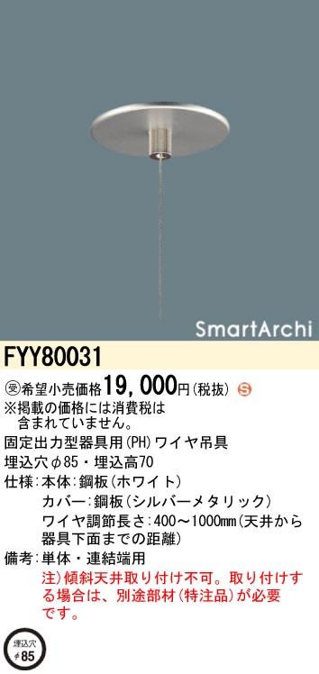 パナソニック Panasonic 施設照明部材SmartArchi LEDペンダント用 専用吊具連結部用(単体・連結部用 通電穴なし)FYY80031