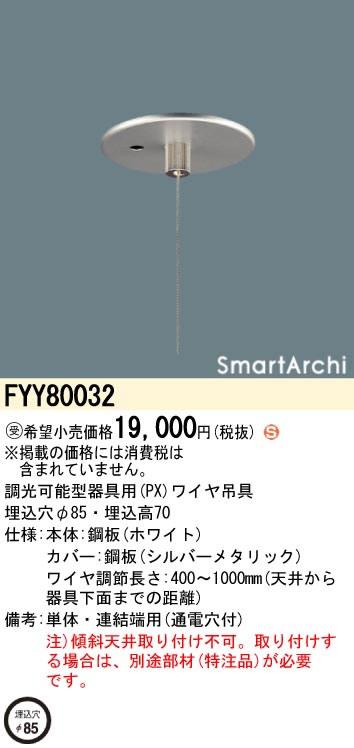 パナソニック Panasonic 施設照明部材SmartArchi LEDペンダント用 専用吊具単体・連結端用(通電穴付)FYY80032