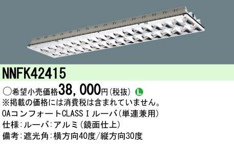 パナソニック Panasonic 施設照明EVERLEDS 直管形LEDランプ搭載ベースライト用高効率OAコンフォート(アルミルーバ)CLASS INNFK42415
