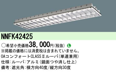 パナソニック Panasonic 施設照明EVERLEDS 直管形LEDランプ搭載ベースライト用高効率OAコンフォート(アルミルーバ)CLASS IINNFK42425