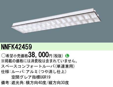 パナソニック Panasonic 施設照明EVERLEDS 直管形LEDランプ搭載ベースライト用スペースコンフォートNNFK42459