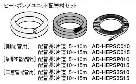 Panasonic エコキュート貯湯ユニット 配管部材ヒートポンプユニット配管材セットAD-HEPSC010