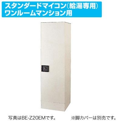日立 電気温水器 200Lスタンダードマイコン型(給湯専用)ワンルームマンション用 BE-Z20EM