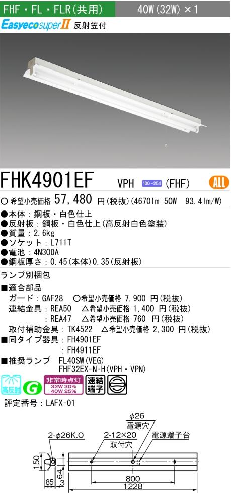 三菱電機 施設照明蛍光灯非常用照明器具 蓄電池内蔵形反射笠付器具FHF32W×1灯FHK4901EF VPH(FHF)