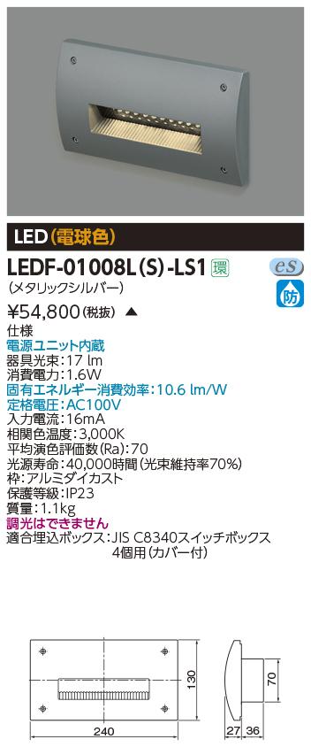東芝ライテック 施設照明屋外用照明器具 LEDフットライト 電球色LEDF-01008L(S)-LS1