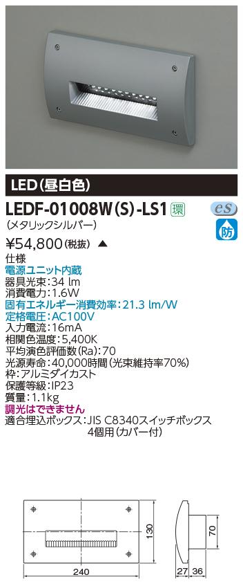東芝ライテック 施設照明屋外用照明器具 LEDフットライト 昼白色LEDF-01008W(S)-LS1