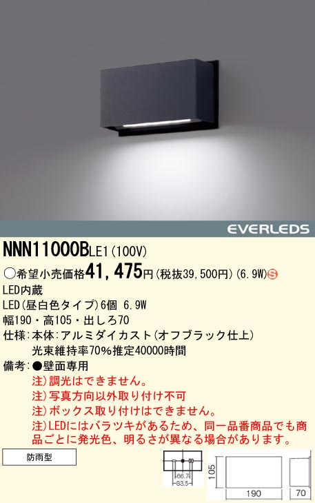 Panasonic 住宅用照明器具LED光害配慮型屋外用ブラケットライトNNN11000BLE1【LED照明】