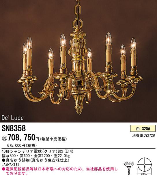 Panasonic 住宅用照明器具De'Luce シャンデリアSN8358