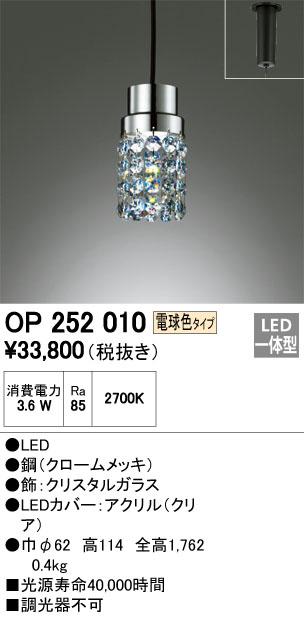 オーデリック 照明器具SWAROVSKI LEDペンダントライト フレンジタイプ電球色 非調光OP252010
