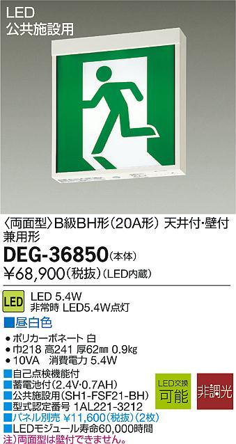 大光電機 照明器具LED誘導灯 B級・BH形(20A形)天井付・壁付兼用形 両面型DEG-36850