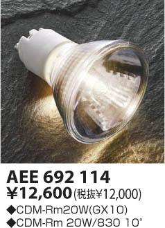 コイズミ照明 ランプコンパクトセラミックメタルハライドランプAEE692114【ランプ】