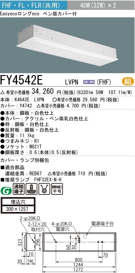 三菱電機 施設照明蛍光灯ベース照明 埋込形カバー付器具FHF32W×2灯FY4542E LVPN(FHF)