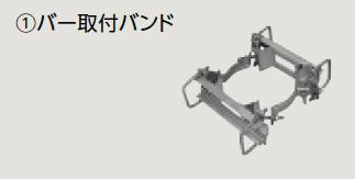 三菱電機 施設照明部材屋外用照明 投光器取付架台バー取付バンドRE-M-15L