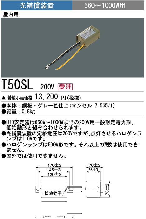 三菱電機 施設照明部材高天井用照明光補償用安定器 屋内用T50SL 200V