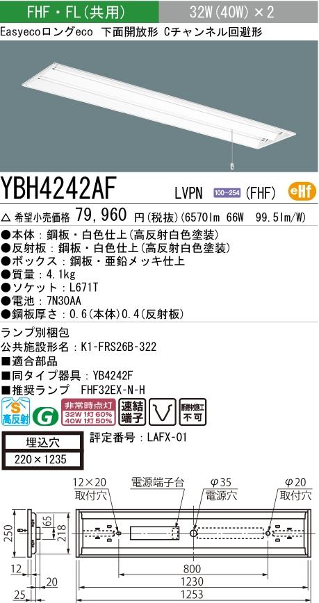 三菱電機 施設照明非常用照明器具 蓄電池内蔵形 埋込形下面開放形器具FHF32W×2灯YBH4242AF LVPN(FHF)