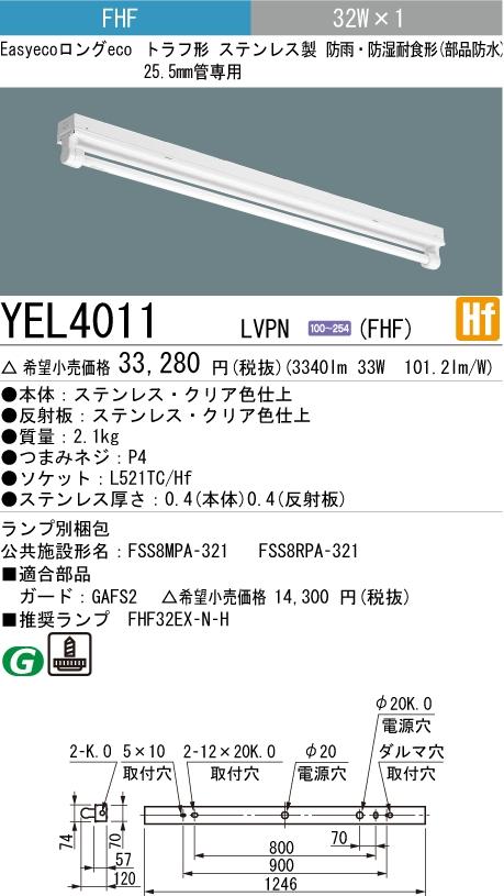 三菱電機 施設照明蛍光灯ベース照明 防雨・防湿耐食形器具ステンレス製 トラフ形FHF32W×1灯YEL4011 LVPN(FHF)