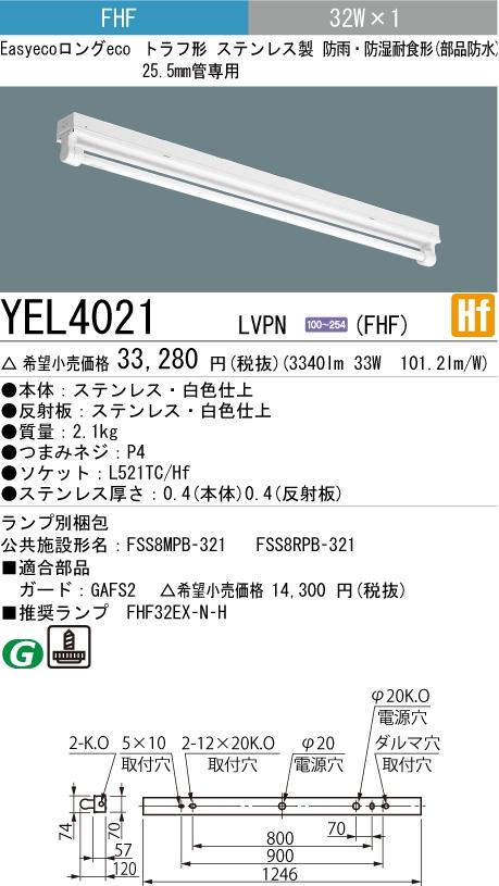 三菱電機 施設照明蛍光灯ベース照明 防雨・防湿耐食形器具ステンレス製 トラフ形FHF32W×1灯YEL4021 LVPN(FHF)