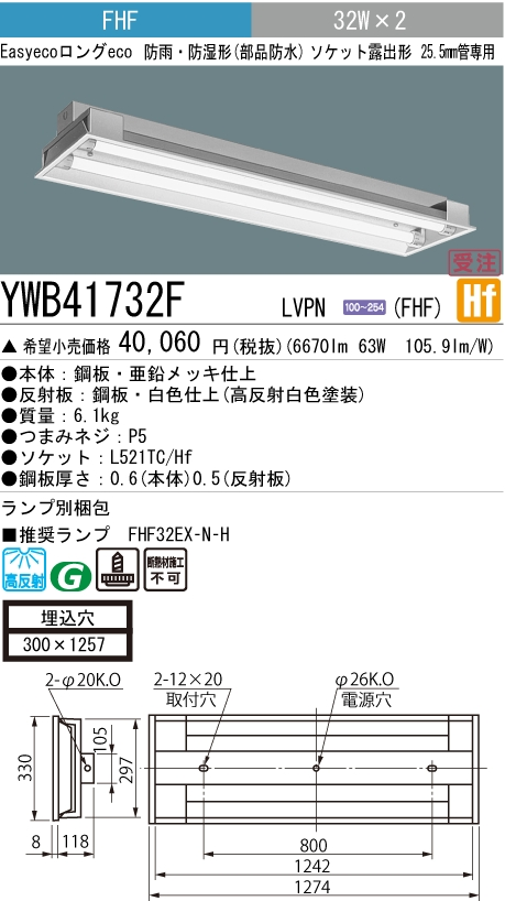 三菱電機 施設照明蛍光灯ベース照明 防雨・防湿形器具埋込形FHF32W×2灯YWB41732F LVPN(FHF)
