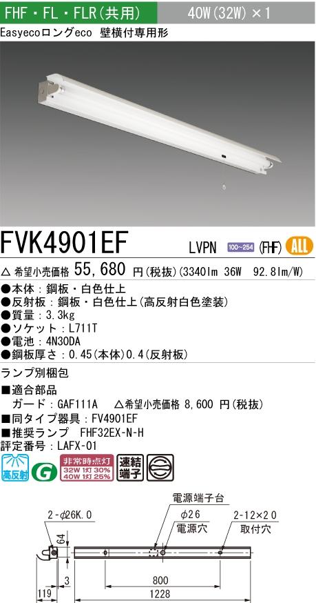 三菱電機 施設照明蛍光灯非常用照明器具 蓄電池内蔵形片反射笠付器具FHF32W×1灯FVK4901EF LVPN(FHF)