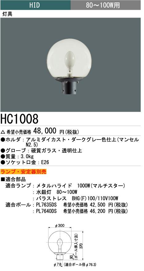 三菱電機 施設照明屋外用照明 街路灯 HID形LEDランプ搭載可能タイプ 灯具1灯用 光害対応形器具 口金E26HC1008