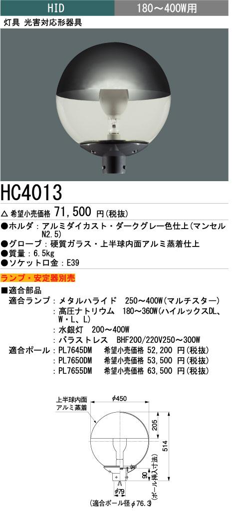 三菱電機 施設照明屋外用照明 街路灯 HID形LEDランプ搭載可能タイプ 灯具1灯用 光害対応形器具 口金E39HC4013