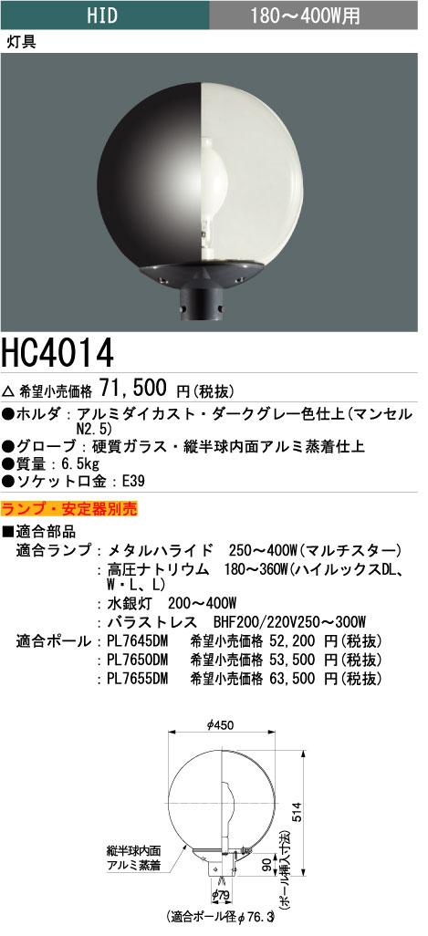三菱電機 施設照明屋外用照明 街路灯 HID形LEDランプ搭載可能タイプ 灯具1灯用 光害対応形器具 口金E39HC4014