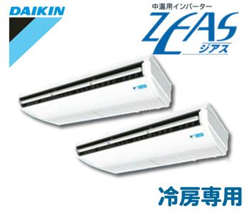 ダイキン 中温用エアコン 中温用インバーターZEAS天井吊形 5HPタイプ(ツイン)LSEHP5FD(冷房専用 三相200V ワイヤード)