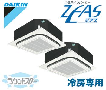 ダイキン 中温用エアコン 中温用インバーターZEAS天井埋込カセット形ラウンドフロー 10HPタイプ(ツイン)LSGHP10FD(冷房専用 三相200V ワイヤード)