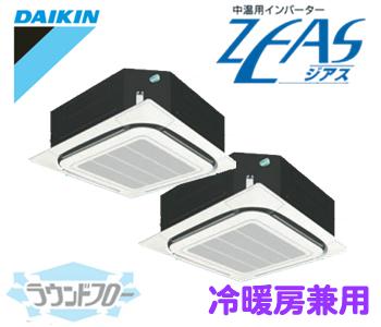 ダイキン 中温用エアコン 中温用インバーターZEAS天井埋込カセット形ラウンドフロー 10HPタイプ(ツイン)LSGYP10FD(冷暖兼用 三相200V ワイヤード)