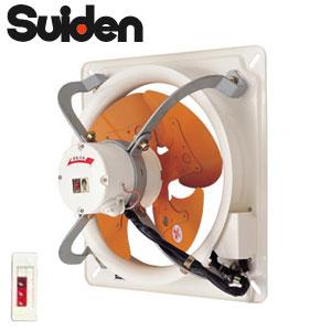 スイデン 有圧換気扇3速式 単相100VSCF-30DB1-T