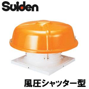 スイデン 屋上換気扇風圧シャッター型 三相200VSRF-R50FE