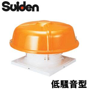 スイデン 屋上換気扇低騒音型 三相200VSRF-R50FL