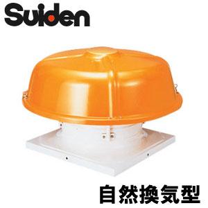 屋上換気扇自然換気型SRF-R60FN スイデン