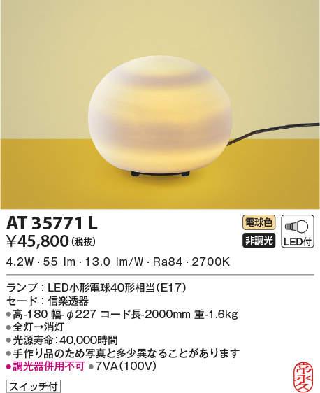 コイズミ照明 照明器具とことわ 清 透陽 LED和風フロアスタンドスイッチ付 電球色AT35771L