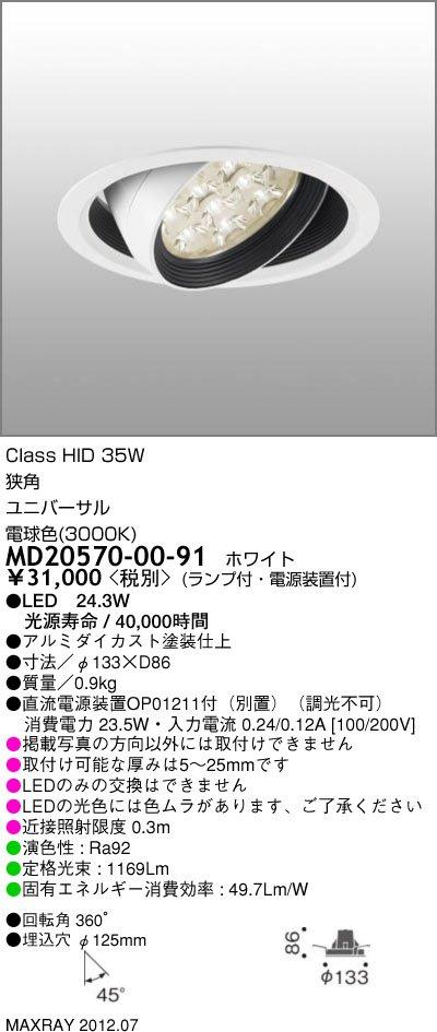 マックスレイ 照明器具CETUS-M LEDユニバーサルダウンライトMD20570-00-91【LED照明】