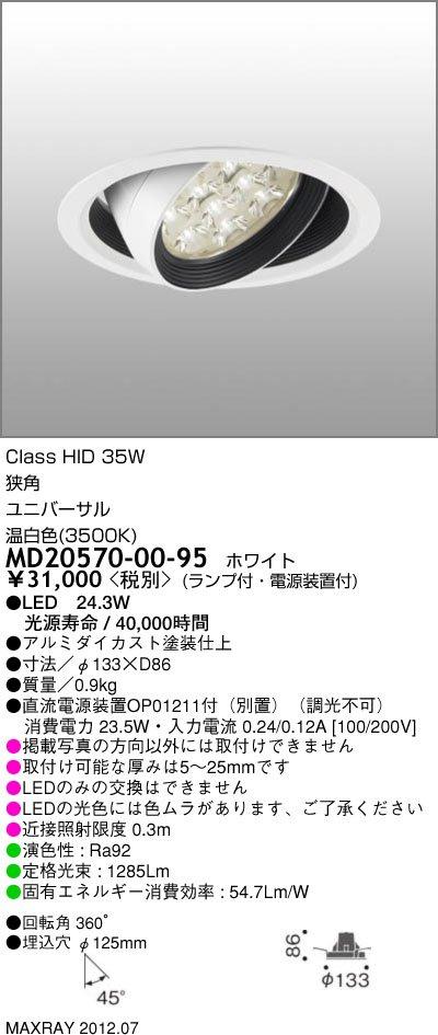 マックスレイ 照明器具CETUS-M LEDユニバーサルダウンライトMD20570-00-95【LED照明】
