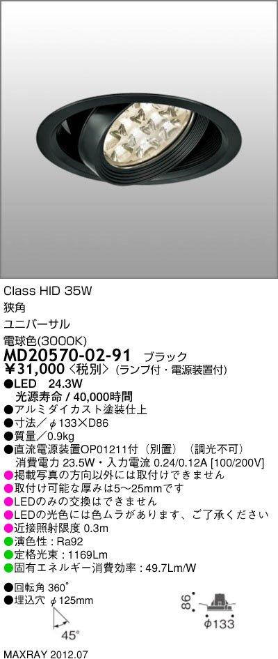 マックスレイ 照明器具CETUS-M LEDユニバーサルダウンライトMD20570-02-91【LED照明】