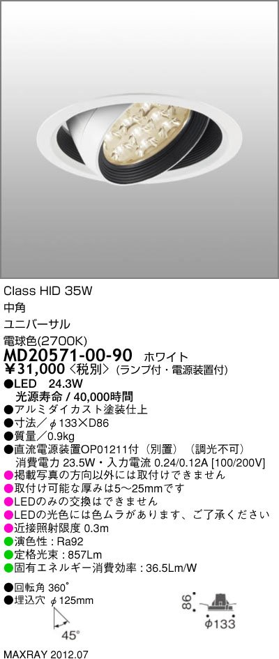 【初回限定お試し価格】 マックスレイ 照明器具CETUS-M LEDユニバーサルダウンライトMD20571-00-90 マックスレイ【LED照明 照明器具CETUS-M】, かいこの王国:b8e35855 --- canoncity.azurewebsites.net