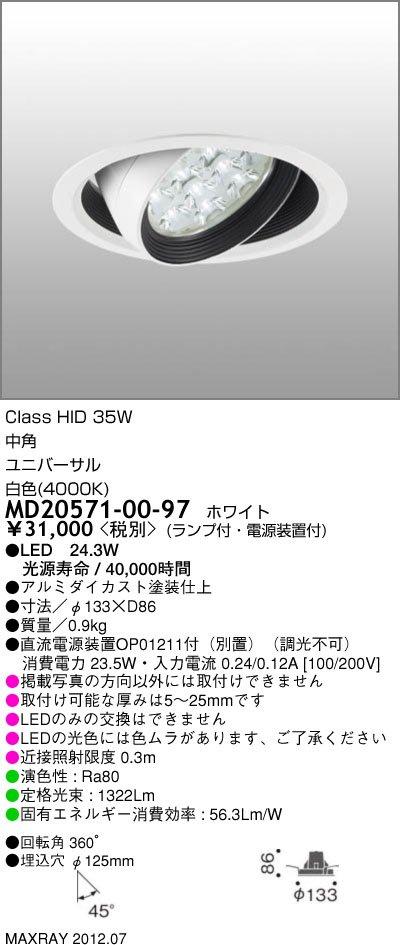 マックスレイ 照明器具CETUS-M LEDユニバーサルダウンライトMD20571-00-97【LED照明】