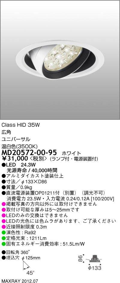 マックスレイ 照明器具CETUS-M LEDユニバーサルダウンライトMD20572-00-95【LED照明】