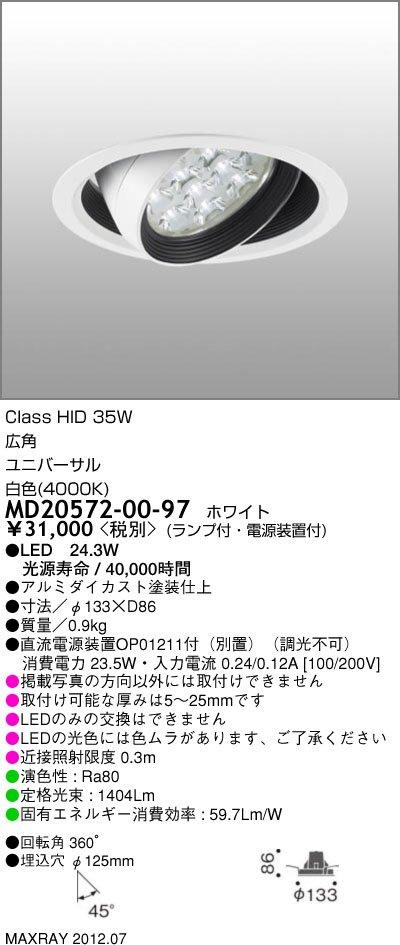 マックスレイ 照明器具CETUS-M LEDユニバーサルダウンライトMD20572-00-97【LED照明】