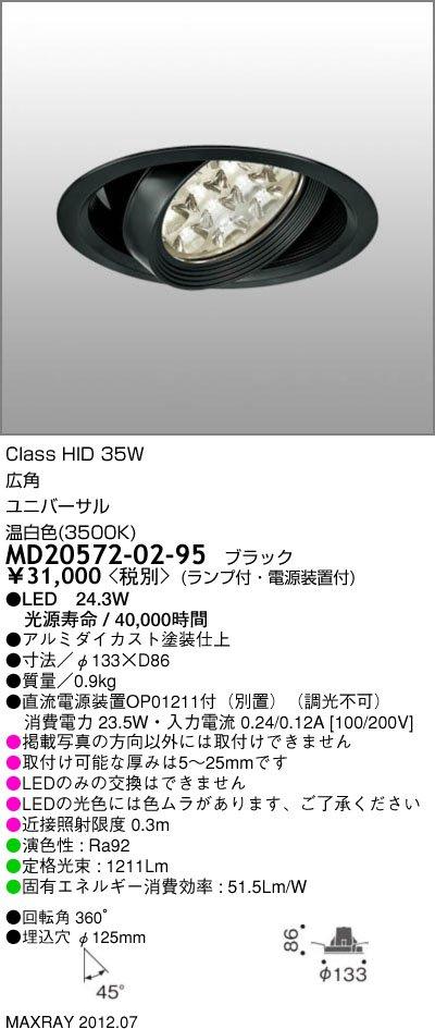 マックスレイ 照明器具CETUS-M LEDユニバーサルダウンライトMD20572-02-95【LED照明】